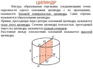 ЦИЛИНДР Фигура, образованная отрезками, соединяющими точки окружности одного