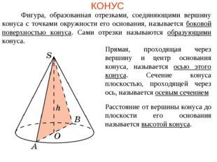 КОНУС Фигура, образованная отрезками, соединяющими вершину конуса с точками о