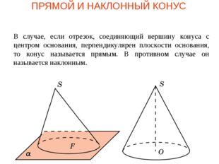 ПРЯМОЙ И НАКЛОННЫЙ КОНУС В случае, если отрезок, соединяющий вершину конуса с