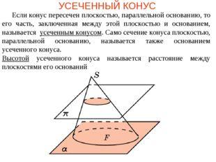 УСЕЧЕННЫЙ КОНУС Если конус пересечен плоскостью, параллельной основанию, то е