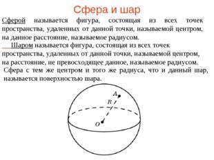 Сфера и шар Сферой называется фигура, состоящая из всех точек пространства, у
