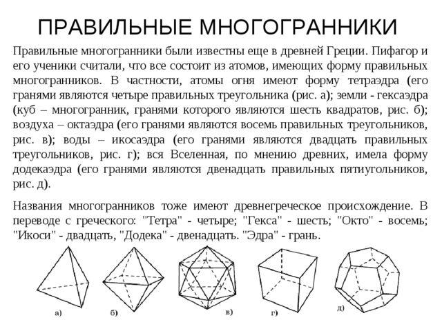 ПРАВИЛЬНЫЕ МНОГОГРАННИКИ Правильные многогранники были известны еще в древней...