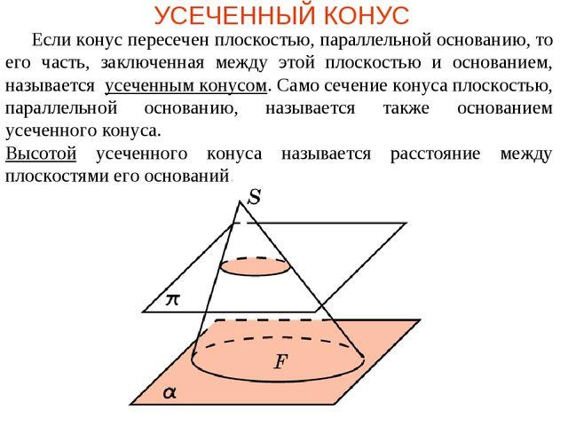 УСЕЧЕННЫЙ КОНУС Если конус пересечен плоскостью, параллельной основанию, то е...
