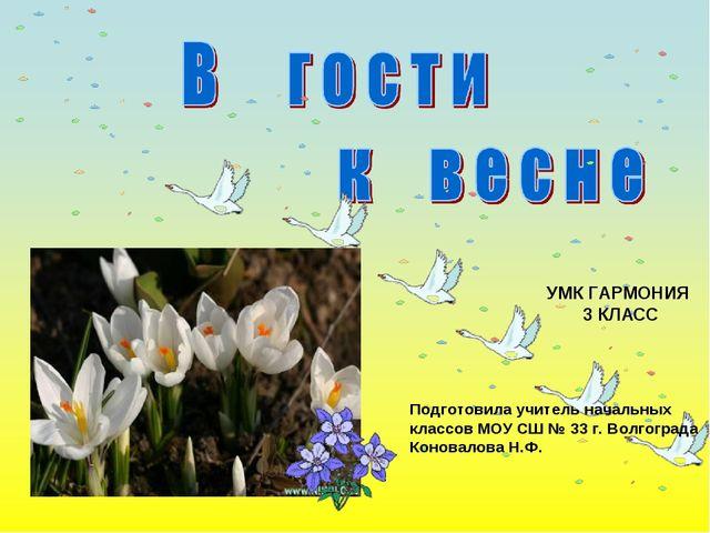 Подготовила учитель начальных классов МОУ СШ № 33 г. Волгограда Коновалова Н....