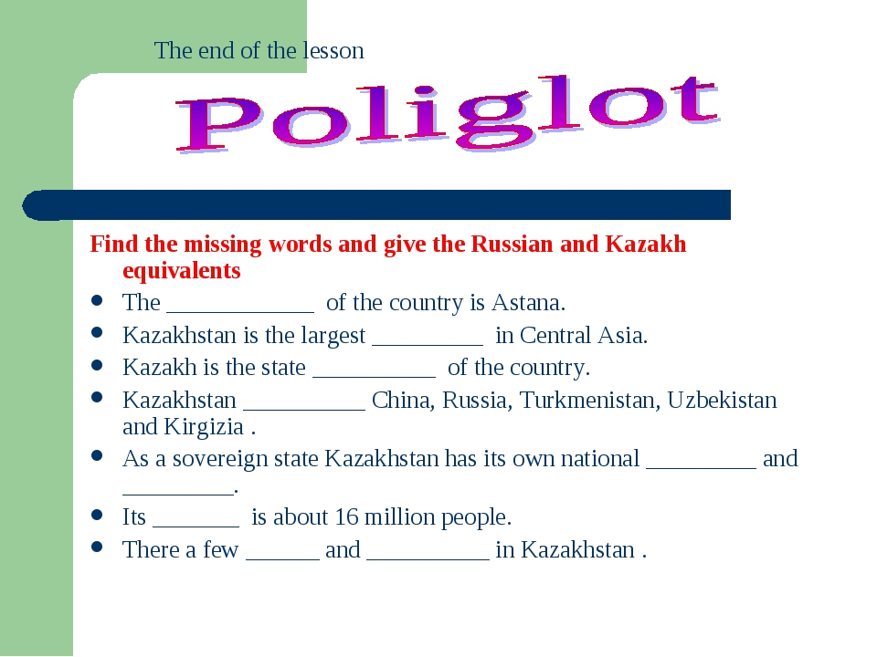 Find the missing words and give the Russian and Kazakh equivalents The ______...