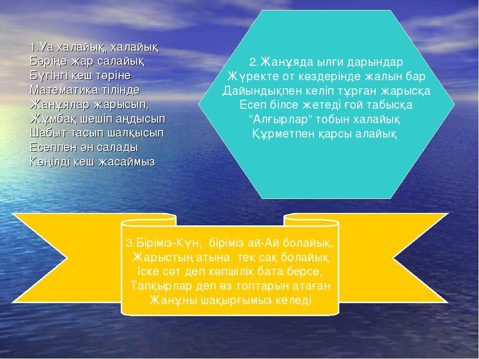 1.Уа халайық, халайық Бәріңе жар салайық Бүгінгі кеш төріне Математика тілінд...