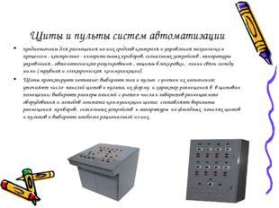 Щиты и пульты систем автоматизации преднозначены для размещения на них средс