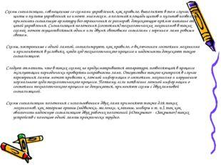 Схемы сигнализации, совмещенные со схемами управления, как правило, выполняют