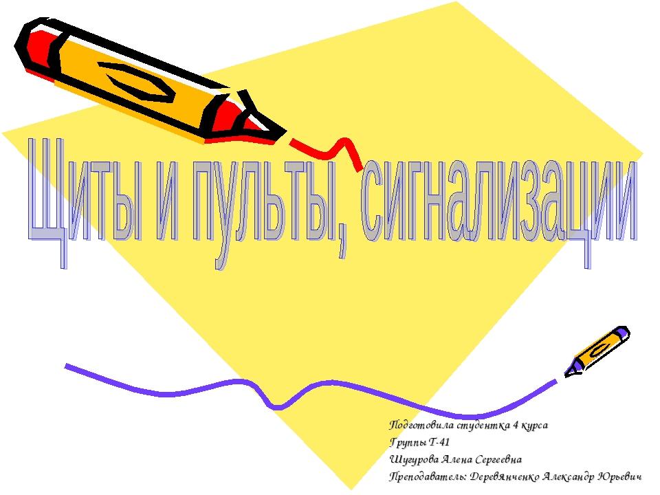 Подготовила студентка 4 курса Группы Т-41 Шугурова Алена Сергеевна Преподават...