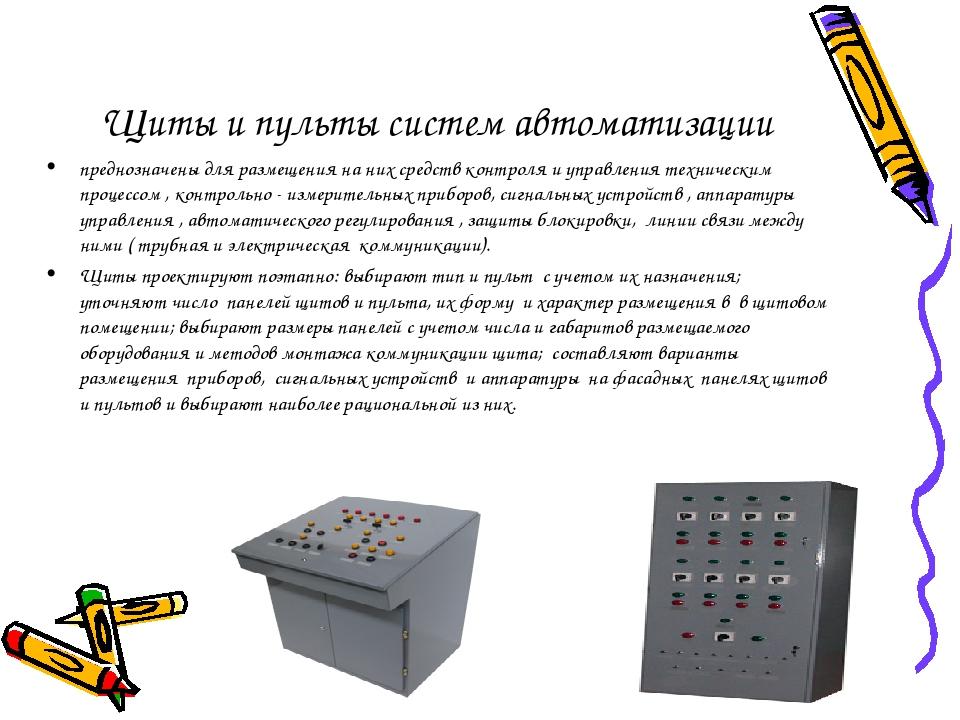 Щиты и пульты систем автоматизации преднозначены для размещения на них средс...