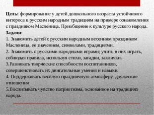 Цель: формирование у детей дошкольного возраста устойчивого интереса к русски
