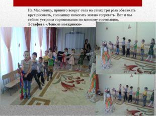 На Масленицу, принято вокруг села на санях три раза объезжать круг рисовать,