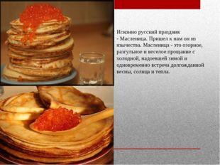 Исконно русский праздник -Масленица. Пришел к нам он из язычества. Масленица