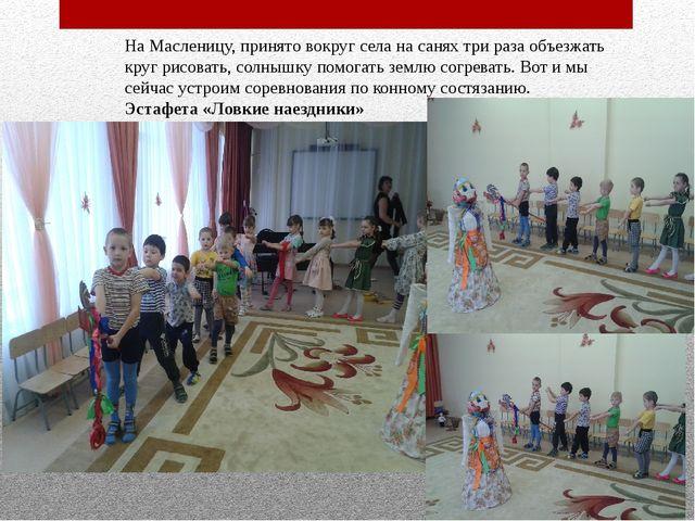 На Масленицу, принято вокруг села на санях три раза объезжать круг рисовать,...