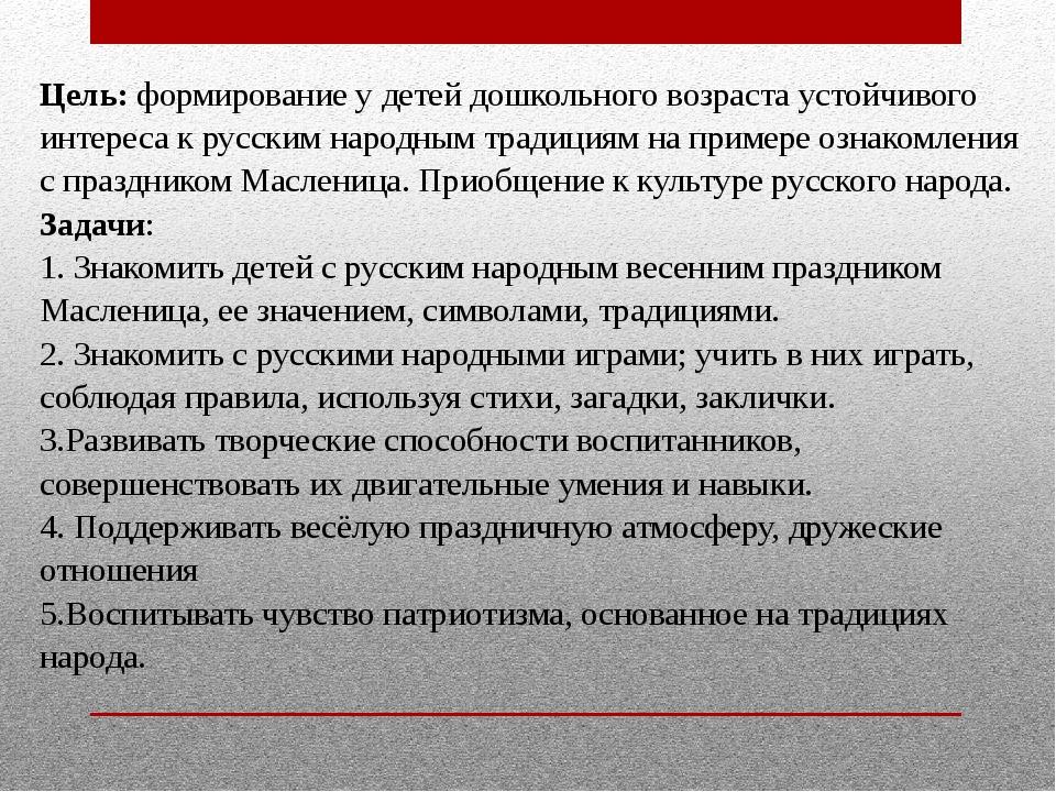 Цель: формирование у детей дошкольного возраста устойчивого интереса к русски...