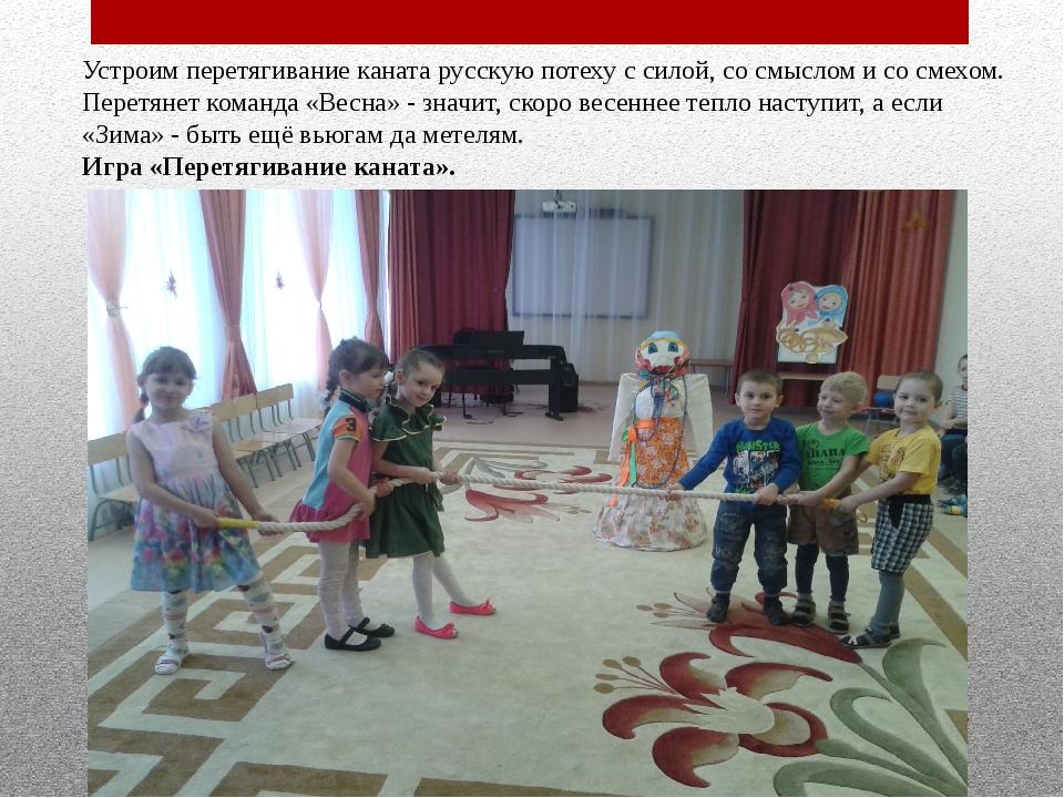 Устроим перетягивание каната русскую потеху с силой, со смыслом и со смехом....