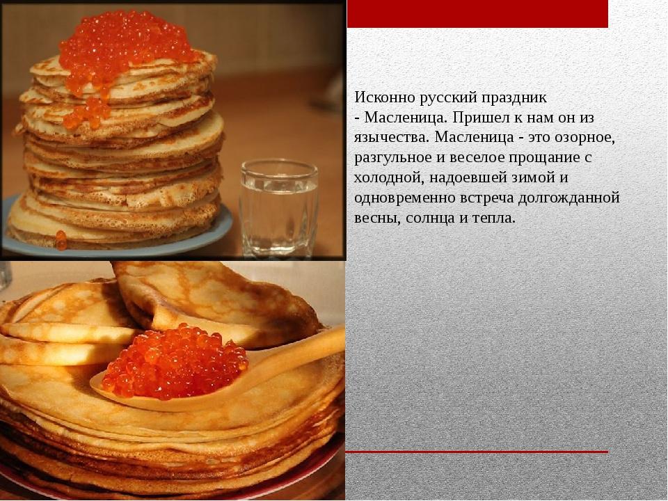 Исконно русский праздник -Масленица. Пришел к нам он из язычества. Масленица...