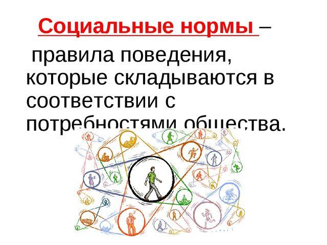 Социальные нормы – правила поведения, которые складываются в соответствии с п...