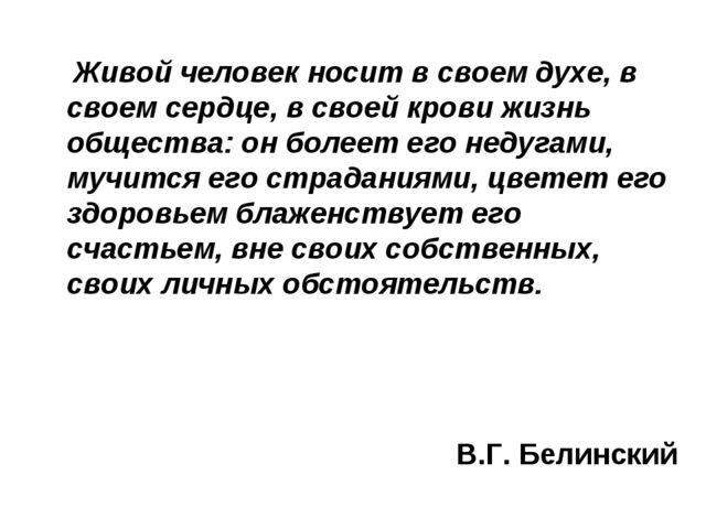 Живой человек носит в своем духе, в своем сердце, в своей крови жизнь общест...