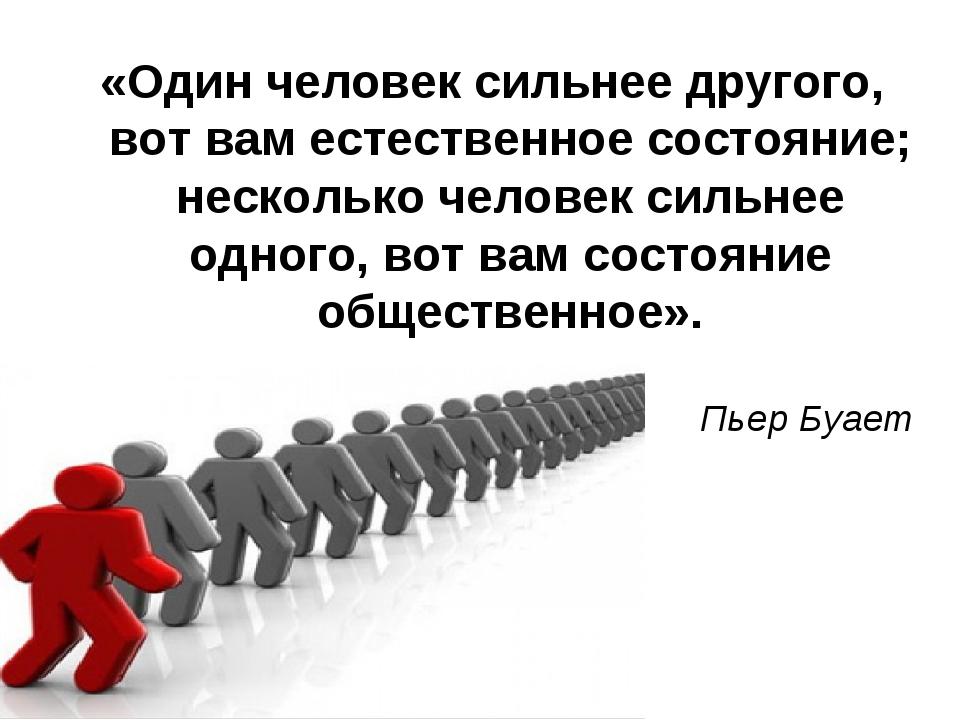 «Один человек сильнее другого, вот вам естественное состояние; несколько чело...