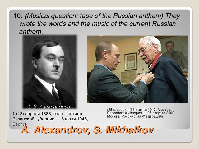 A. Alexandrov, S. Mikhalkov 1(13) апреля 1883, село Плахино Рязанской губер...
