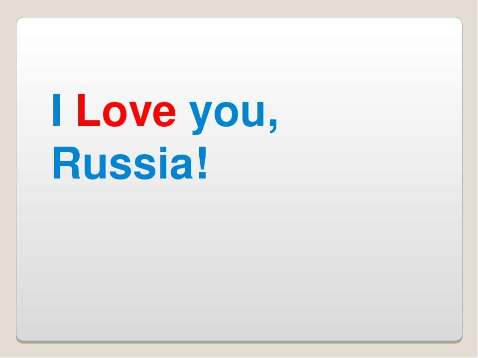 I Love you, Russia!