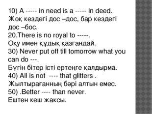 10) A ----- in need is a ----- in deed. Жоқ кездегі дос –дос, бар кездегі дос