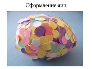 Оформление яиц