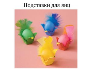 Подставки для яиц