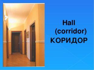 Hall (corridor) КОРИДОР