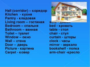 Hall (corridor) – коридор Kitchen - кухня Pantry - кладовая Living room – го