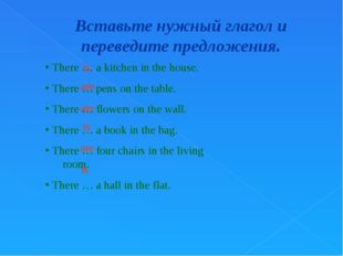 Вставьте нужный глагол и переведите предложения. There … a kitchen in the hou