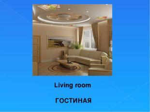 Living room ГОСТИНАЯ