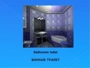 Bathroom/ toilet ВАННАЯ/ ТУАЛЕТ