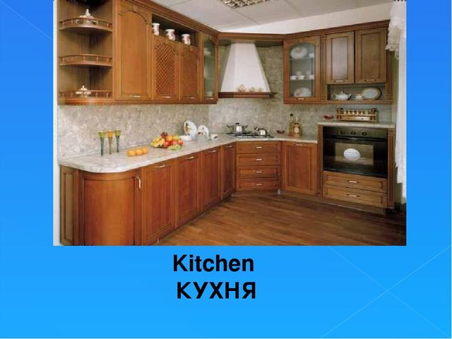 Kitchen КУХНЯ