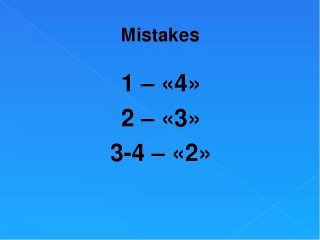 Mistakes 1 – «4» 2 – «3» 3-4 – «2»