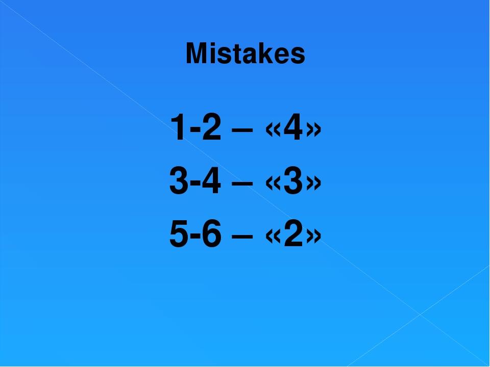 Mistakes 1-2 – «4» 3-4 – «3» 5-6 – «2»