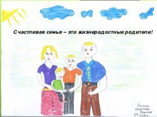 Счастливая семья – это жизнерадостные родители!
