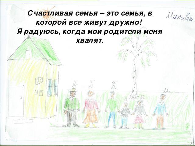 Счастливая семья – это семья, в которой все живут дружно! Я радуюсь, когда мо...