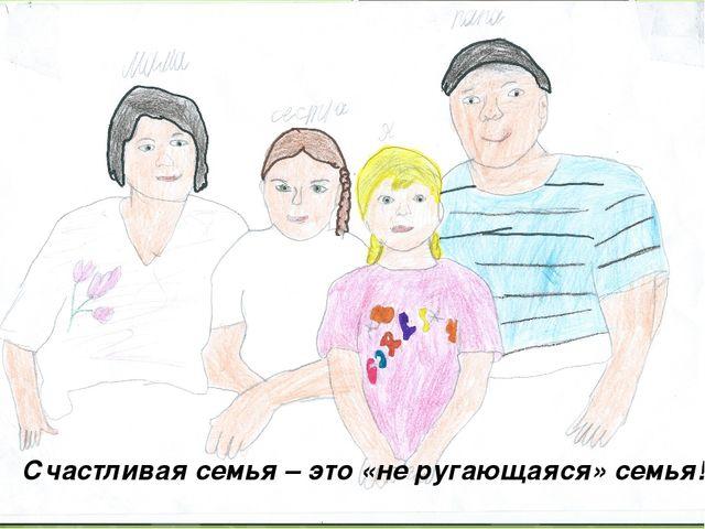 Счастливая семья – это «не ругающаяся» семья!