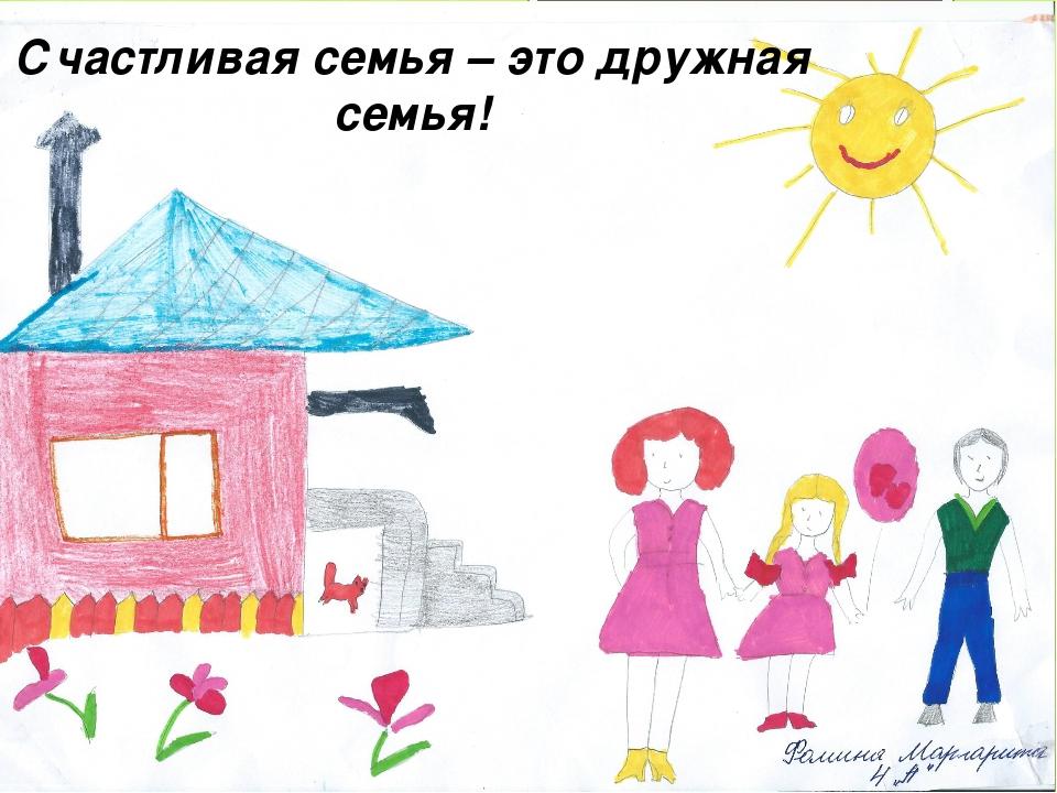 Счастливая семья – это дружная семья!