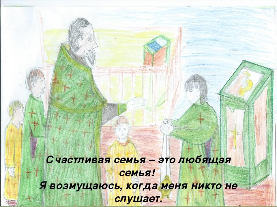 Счастливая семья – это любящая семья! Я возмущаюсь, когда меня никто не слуша...