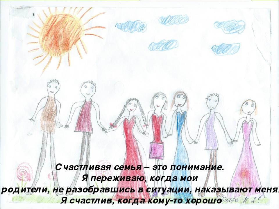 Счастливая семья – это понимание. Я переживаю, когда мои родители, не разобра...