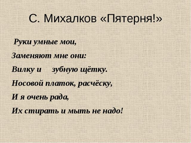 С. Михалков «Пятерня!» Руки умные мои, Заменяют мне они: Вилку и зубную щётку...
