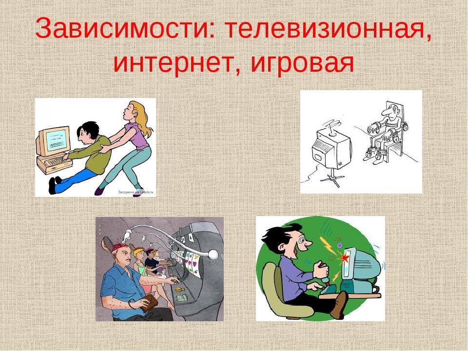 Зависимости: телевизионная, интернет, игровая