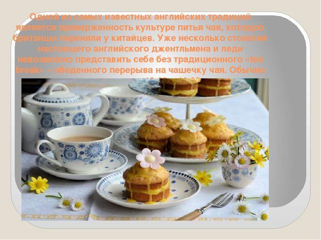 Одной из самых известных английских традиций является приверженность культуре...