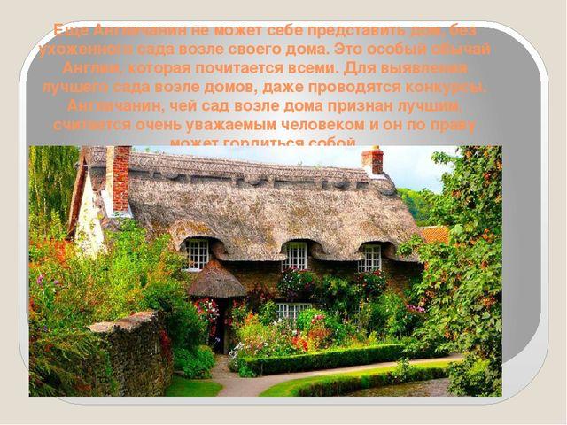 Еще Англичанин не может себе представить дом, без ухоженного сада возле своег...