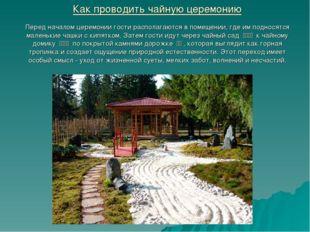 Как проводить чайную церемонию Перед началом церемонии гости располагаются в