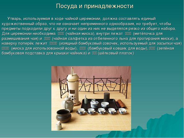 Посуда и принадлежности Утварь, используемая в ходе чайной церемонии, должна...