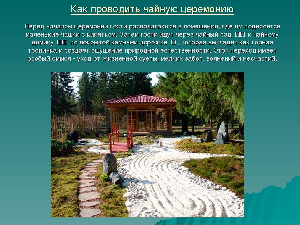Как проводить чайную церемонию Перед началом церемонии гости располагаются в...
